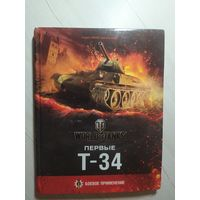 Книга ''Танк  Т-34. Боевое применение''\3