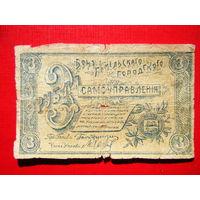 3 рубля 1918г. Гомель Городское Самоуправление.Крайне редкая.