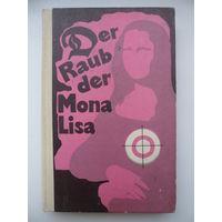 Der Raub der Mona Lisa / Похищение Моны Лизы