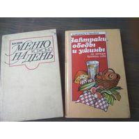 Книги о питании. Цена за все.