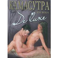 КАМАСУТРА XXI ВЕКА DE LUXE, книга 2007г.