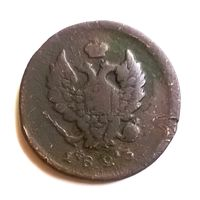 2 копейки 1823 г.