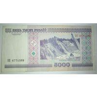 5000 рублей, серия БЕ