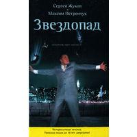 Сергей Жуков. Звездопад. Похороны шоу-бизнеса