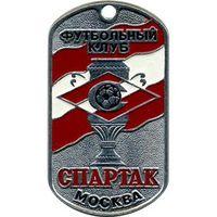 Футбольный клуб Спартак Москва