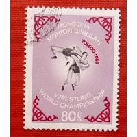 Монголия. Борьба. ( 1 марка ) 1966 года.