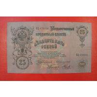 25 рублей образца 1909 года Коншин