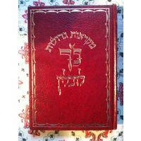 Иудаика.Книга на иврите.