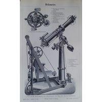 Heliometer.   Гравюра энциклопедическая 19в. 24x15cm.