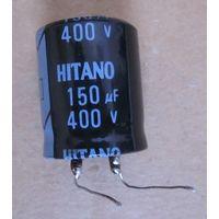 Полярный конденсатор 150 мкФ 400 В