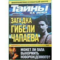 "Журнал ""Тайны ХХ века"", No41, 2009 год"
