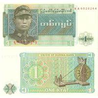 Бирма. 1 кьят. 1972 год. UNC распродажа