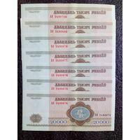 7 шт в лоте 20 000 рублей РБ 1994 г БН серия