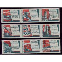 9 этикеток 1964 год Стройки коммунизма Гомель