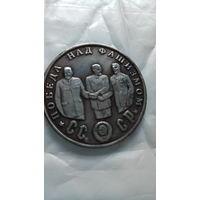 CCCР 50 руб. 1945г. Победа над фашизмом. копия.  распродажа