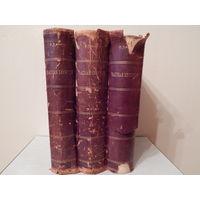 Ф. Кенигъ. Частная Хирургия., в трёх томах. 1894 год.