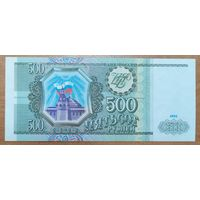 500 рублей 1993 года, серия Кт - Россия - UNC