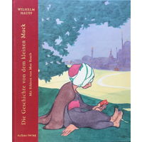 В. Гауф - История маленького Мука - 2001