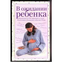 Карпенко Т.  В ожидании ребенка. 2003г.