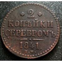 2 копейки серебром 1841 ЕМ, хорошая (горшковая) старт с 1 рубля, без МПЦ