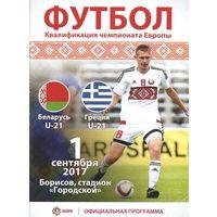2017 Беларусь U-21 - Греция U-21