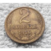 2 копейки 1979 СССР #03