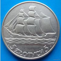5 злотых польская монета с изображением пилсуцкого 1935г цена ценность 5 рублей 1998