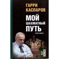 """Каспаров Г. """"Мой шахматный путь (1993-2005)"""", том 3."""