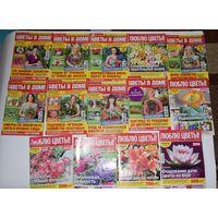 Журналы о цветах 21шт. можно отдельно
