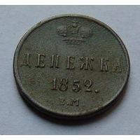 Старт с 1 рубля. Денжека 1852 год.