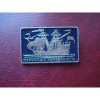 Значок парусный корабль 16 век