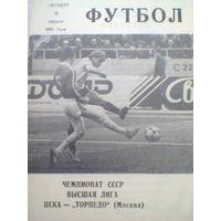 06.06.1991--ЦСКА Москва--Торпедо Москва