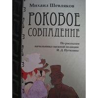 """М. Шевляков """"Роковое совпадение. По рассказам И. Д. Путилина"""""""