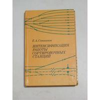 Интенсификация работы сортировочных станций. Е.А. Сотников. М: Транспорт, 1979