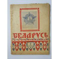 Журнал БЕЛАРУСЬ. N2 1946 г.