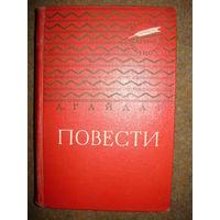 Аркадий Гайдар. Повести // Серия: Золотая библиотека