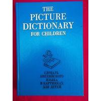 Словарь английского языка в картинках для детей