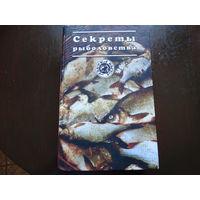 Книга - Секреты рыболовства
