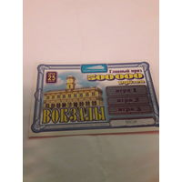 Лотерейный билет РФ