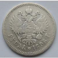Российская Империя 1 рубль 1896 *, серебро