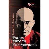 Тайна гибели Владимира Маяковского