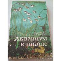 Книга.Аквариум в школе