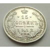 Российская империя, 15 копеек 1912 ЭБ. Нечастая красивая монетка !!! С р. без М.Ц.