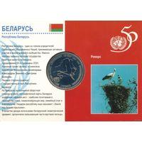 Беларусь - 1 рубль 1996 - ООН Ni (без минимальной цены)