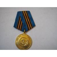За заслуги перед морской пехотой.