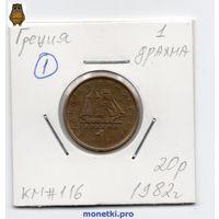1 драхма Греция 1982 года (#1)