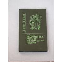 М.И. Рабинович. Лекарственные растения в ветеринарной практике. - М: Агропромиздат, 1987