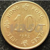 1278:  10 центов 1982 Гонконг