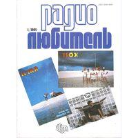 """Журнал """"Радиолюбитель"""" #1 за 1991 г."""