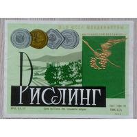 Этикетка. вино СССР-МССР. 0048